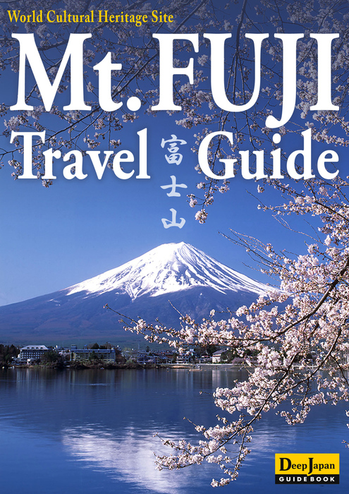 Mt. FUJI Travel Guide拡大写真