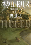 ネクロポリス 上-電子書籍