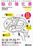 アタマがみるみるシャープになる!! 脳の強化書-電子書籍