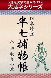 【大活字シリーズ】半七捕物帳 八 帯取りの池