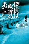 探偵は吹雪の果てに-電子書籍