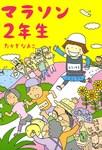 マラソン2年生-電子書籍