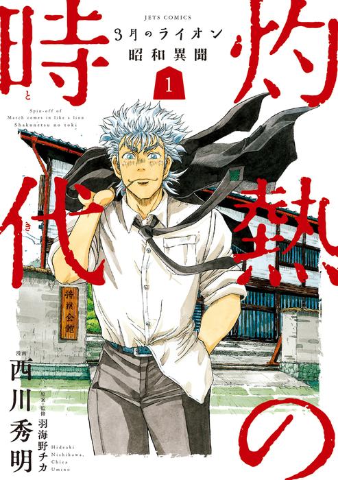 3月のライオン昭和異聞 灼熱の時代 1巻拡大写真