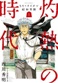3月のライオン昭和異聞 灼熱の時代 1巻