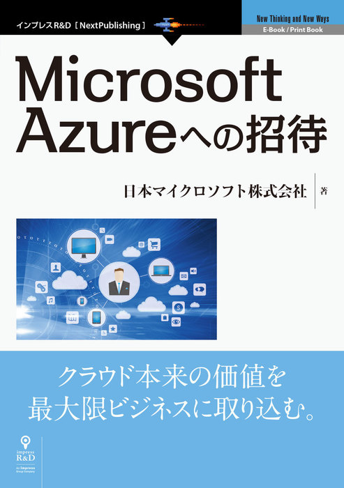 Microsoft Azureへの招待 クラウド本来の価値を最大限ビジネスに取り込む-電子書籍-拡大画像