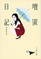 「壇蜜日記(文春文庫)」シリーズ