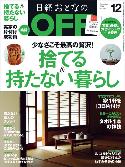 日経おとなのOFF 2016年 12月号 [雑誌]拡大写真