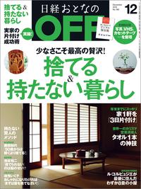 日経おとなのOFF 2016年 12月号 [雑誌]-電子書籍