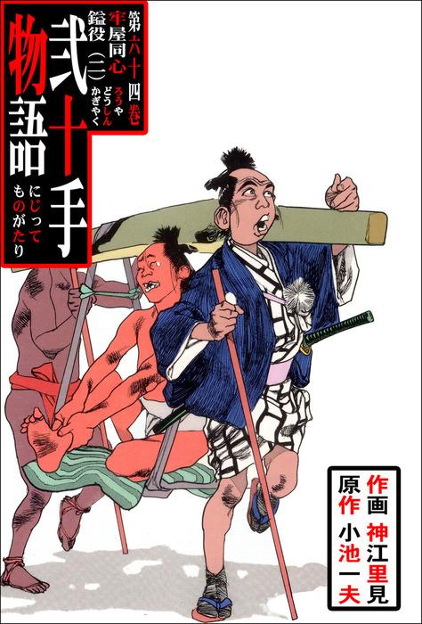 弐十手物語(64)-電子書籍-拡大画像