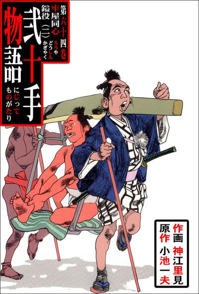 弐十手物語(64)-電子書籍