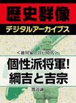 <徳川家と江戸時代>個性派将軍!綱吉と吉宗-電子書籍