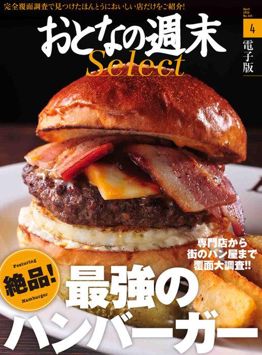 おとなの週末セレクト「絶品! 最強のハンバーガー」〈2016年4月号〉拡大写真