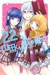 山田くんと7人の魔女(22)-電子書籍