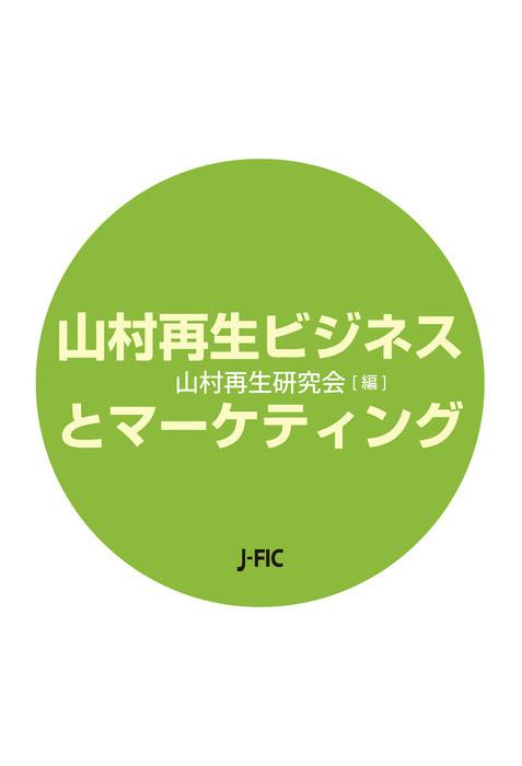 山村再生ビジネスとマーケティング拡大写真