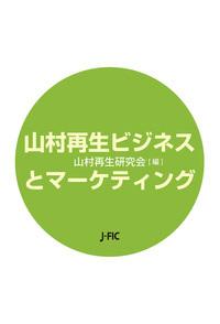 山村再生ビジネスとマーケティング-電子書籍