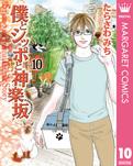 僕とシッポと神楽坂(かぐらざか) 10-電子書籍