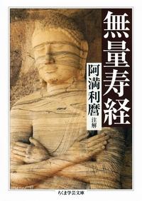 無量寿経-電子書籍