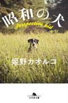 昭和の犬-電子書籍
