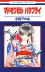 マドモワゼル バタフライ 1巻-電子書籍