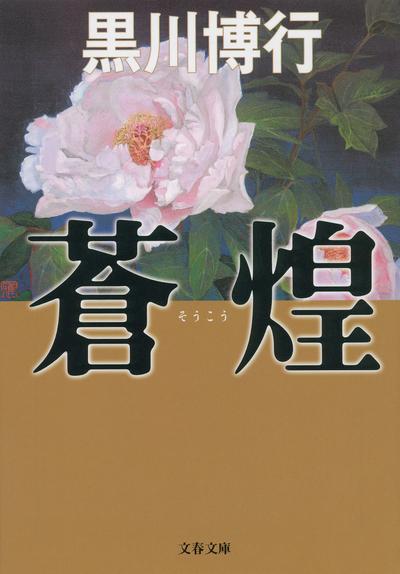蒼煌-電子書籍