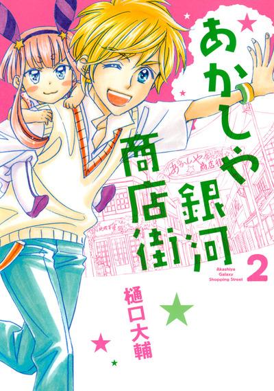 あかしや銀河商店街 (2)-電子書籍