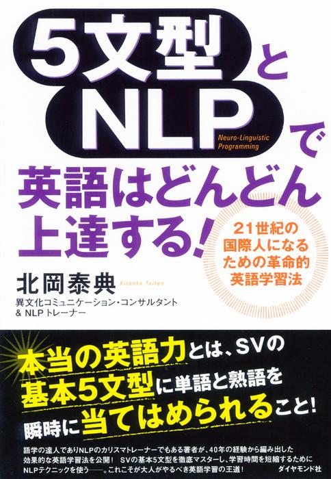 5文型とNLPで英語はどんどん上達する!拡大写真