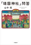 「靖国神社」問答-電子書籍