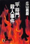 「平将門」殺人事件-電子書籍