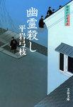 御宿かわせみ5 幽霊殺し-電子書籍