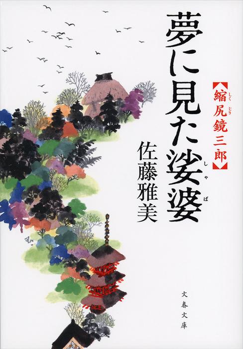 縮尻鏡三郎 夢に見た娑婆-電子書籍-拡大画像