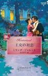 王女の初恋-電子書籍