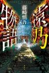 遠乃物語-電子書籍