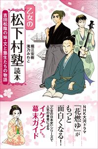 乙女の松下村塾読本