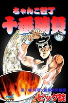 「ちゃんこ包丁十番勝負」シリーズ