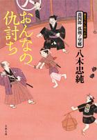 「喬四郎 孤剣ノ望郷(文春文庫)」シリーズ