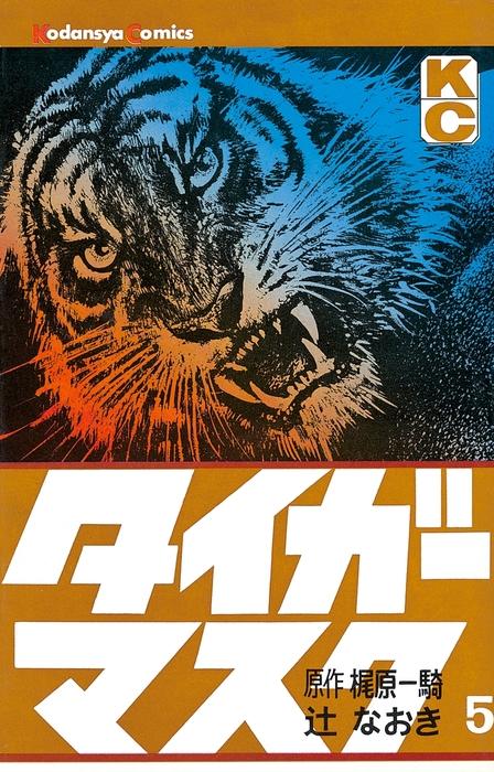 タイガーマスク(5)-電子書籍-拡大画像