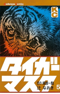タイガーマスク(5)