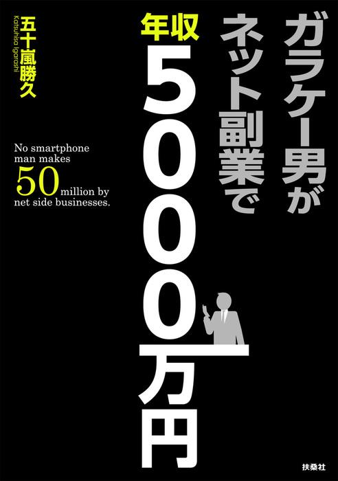 ガラケー男がネット副業で年収5000万円拡大写真