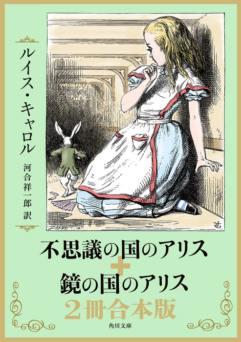 不思議の国のアリス+鏡の国のアリス 2冊合本版拡大写真