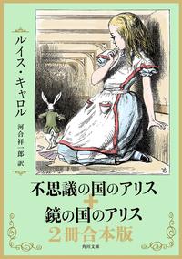 不思議の国のアリス+鏡の国のアリス 2冊合本版