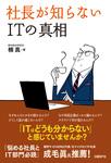 社長が知らないITの真相-電子書籍