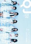 Quick Japan(クイック・ジャパン)Vol.131 2017年4月発売号 [雑誌]-電子書籍