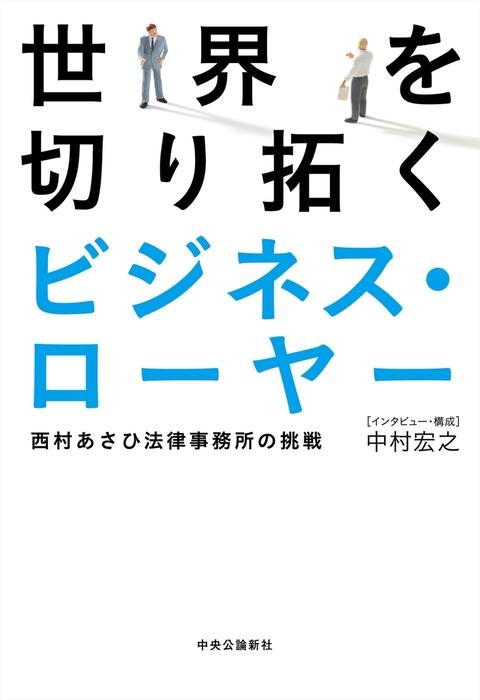 世界を切り拓くビジネス・ローヤー 西村あさひ法律事務所の挑戦拡大写真