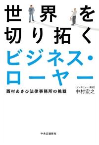 世界を切り拓くビジネス・ローヤー 西村あさひ法律事務所の挑戦-電子書籍