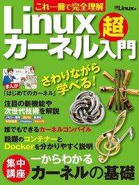 これ一冊で完全理解 Linuxカーネル超入門(日経BP Next ICT選書)-電子書籍