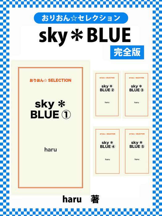 sky*BLUE 完全版-電子書籍-拡大画像