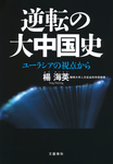 逆転の大中国史 ユーラシアの視点から-電子書籍