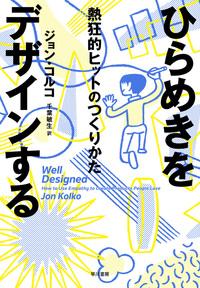 ひらめきをデザインする 熱狂的ヒットのつくりかた-電子書籍