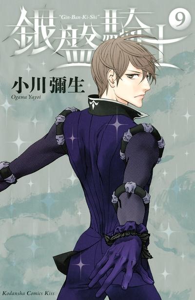 銀盤騎士(9)-電子書籍