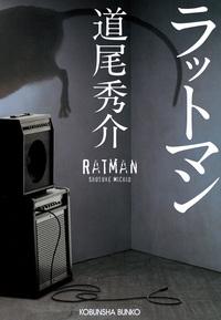 ラットマン